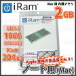 【Mac 増設用 内蔵メモリ 2GB】 iRAM(アイラム) 204Pin DDR3-1066 SDRAM S.O.DIMM PC3-8500 2GB (IR2GSO1066D3)【送料無料】【RCP】
