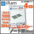 【Mac 増設用 内蔵メモリ 4GB】 iRAM(アイラム) 204Pin DDR3-1333 SDRAM S.O.DIMM PC3-10600 4GB (IR4GSO1333D3)【送料無料】【RCP】