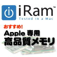 【Mac 増設用 内蔵メモリ 4GB】 iRAM(アイラム) 204Pin DDR3-1066 SDRAM S.O.DIMM PC3-8500 4GB (IR4GSO1066D3)【RCP】【10P29Jul16】