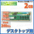 【ネコポス対応 1個まで】【デスクトップ 増設用 内蔵メモリ 2GB】 SiliconPower(シリコンパワー) 240Pin DDR2-533 SDRAM DIMM PC2-4200 2GB (SP002GBLRU533S02)【RCP】【10P29Aug16】