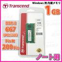【ネコポス対応 2個まで】【ノート 増設用 内蔵メモリ 1GB】 Transcend(トランセンド) 200Pin DDR2-667 SDRAM S.O.DIM...