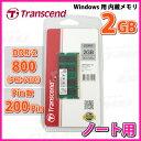 【ネコポス対応 1個まで】【ノート 増設用 内蔵メモリ 2GB】 Transcend(トランセンド) 200Pin DDR2-800 SDRAM S.O.DIMM PC2-6400 2GB (..