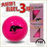 【ゴルフボール 飛距離up 1パック 3球入】 TOBIEMON 飛衛門(とびえもん) ネオンゴルフボール ピンク お試し 1パック (FLYGADR-PS3)【RCP】