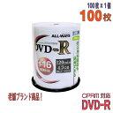 ALL-WAYS(オールウェーズ) DVD-R データ&録画用 CPRM対応 4.7GB 1-16倍速 ワイドホワイトレーベル 100枚スピンドルケース (ACPR16X100PW)◎