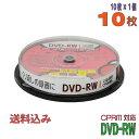 GREENHOUSE(グリーンハウス) DVD-RW データ&録画用 CPRM対応 4.7GB 1-2倍速 ワイドホワイトレーベル 10枚スピンドルケース (GH-DVDRWCB10)  ◎