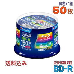 【ブルーレイディスク】 MITSUBISHI Verbatim(バーベイタム) BD-R データ&デジタルハイビジョン録画用 25GB 1-6倍速 ワイドホワイトレーベル 50枚スピンドルケース (VBR130RP50V4) 【送料込み※沖縄・離島・一部地域を除く】 【RCP】 ◎