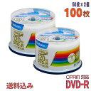 Verbatim(バーベイタム) DVD-R データ&録画用 CPRM対応 4.7GB 1-16倍速 ワイドホワイトレーベル  (VHR12JP50V4 2個セット)   ◎