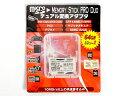 【ネコポス対応 10個まで】microSD→MS ProDuoデュアルアダプタ (3242) 【RCP】