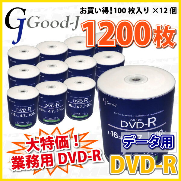 【記録メディア】【1200枚=100枚ケースなし(フィルムパッケージ品)×12個】【送料無料】 Good-J DVD-R データ用 4.7GB 1-16倍速 1200枚(100枚×12個)ケースなし(フィルムパッケージ品) (GRS16X100PW 12個セット)【RCP】