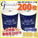 【記録メディア】【200枚=100枚ケースなし(フィルムパッケージ品)×2個】 【送料込み】 Good-J DVD-R データ用 4.7GB 1-16倍速 200枚(100枚×2個)ケースなし(フィル
