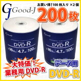 �ڵ�Ͽ��ǥ����ۡ�200��=100�祱�����ʤ�(�ե����ѥå�������)��2�ġ� ���������ߡ� Good-J DVD-R �ǡ����� 4.7GB 1-16��® 200��(100���2��)�������ʤ�(�ե����ѥå�������) (GRS16X100PW 2�ĥ��å�)��RCP��