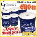 【記録メディア】【600枚=100枚ケースなし(フィルムパッケージ品)×6個】 【送料込み】 Good-J DVD-R データ用 4.7GB 1-16倍速 600枚(100枚×6個...