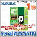 【HDD 内蔵 3.5インチ SATA 1TB 7200rpm】 MARSHAL(マーシャル) Serial ATA 内蔵用ハードディスク 3.5インチ 1TB リファービッシュHDD(MAL31000SA72BOX)【RCP】