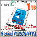 【HDD 内蔵 3.5インチ SATA 1TB 7200rpm】 Seagate(シーゲイト) Serial ATA 内蔵用ハードディスク 3.5インチ 1TB...