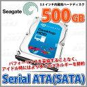 【HDD 内蔵 3.5インチ SATA 500GB 7200rpm】 Seagate(シーゲイト) Serial ATA 内蔵用ハードディスク 3.5インチ 500GB (ST500DM002)【RC..