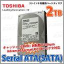 【HDD 内蔵 3.5インチ SATA 2TB 7200rpm】 TOSHIBA(東芝) Serial ATA 内蔵用ハードディスク 3.5インチ 2TB (MD04ACA200) 【RCP】