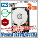 【HDD 内蔵 3.5インチ SATA 3TB IntelliPower】 Western Digital(ウエスタン デジタル) Serial ATA 内蔵用ハードディスク 3.5インチ WD Red 3TB (WD30EFRX)【送料無料】【RCP】