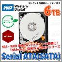 【HDD 内蔵 3.5インチ SATA 6TB IntelliPower】【数量限定特価!】 Western Digital(ウエスタン デジタル) Serial ATA 内蔵用ハードディスク 3.5インチ WD Red 6TB (WD60EFRX)【送料無料】【RCP】
