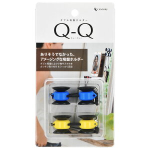 CENTURY(センチュリー)ダブル吸盤ホルダーQ-Q(キュー・キュー)イエロー・ブルー2個セット(CQQ-2YLBL)