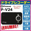 【ドライブレコーダー 駐車監視 ドラレコ 車載カメラ MicroSD付き 130万画素 HD 簡単取付】 アップワード Prove ドライブレコーダー ローコストモデル (P-V24) 【送料無料】【RCP】