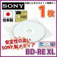 【ネコポス対応 8個まで】【記録メディア】【日本製】SONY BD-RE XL 1-2倍速 くり返し録画用 1枚 スリムケース (BD-RE XL 1枚 / 0549032424458) 【RCP】【10P29Jul16】