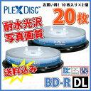 【記録メディア】【送料込み】 【20枚=10枚スピンドルケース×2個】 【送料込み】 PLEXDIS