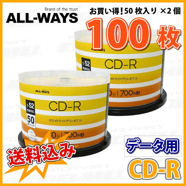 【記録メディア】 ALL-WAYS(オールウェーズ) CD-R データ用 700MB 1-52倍速 スピンドルケース ワイドホワイトレーベル 【100枚(50枚×2個)スピンドルケース】 (ALCR52X50PW 2個セット) 【送料込み※沖縄・離島を除く】 【RCP】◎