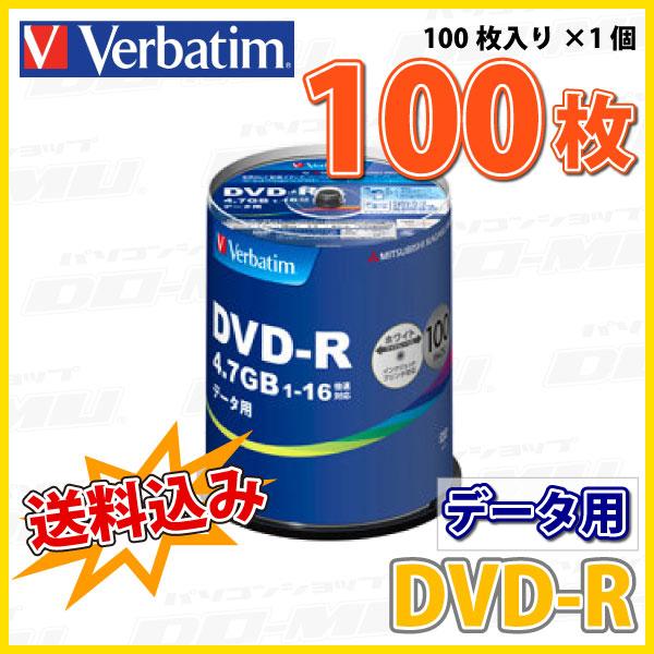 【記録メディア】 MITSUBISHI Verbatim(バーベイタム) DVD-R データ用 4.7GB 1-16倍速 ワイドホワイトレーベル 100枚スピンドルケース (DHR47JP100V4) 【送料込み※沖縄・離島を除く】 【RCP】