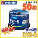 【記録メディア】 MITSUBISHI Verbatim(バーベイタム) DVD-R データ用 4.7GB 1-16倍速 ワイドホワイトレーベル 50枚スピンドルケース (DHR47JP50V4) 【送料込み※沖縄 離島を除く】 【RCP】