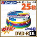 【記録メディア】 MITSUBISHI Verbatim(バーベイタム) DVD-R DL データ用 8.5GB 2-8倍速 ワイドホワイトレーベル 25枚スピンドルケース (DHR85HP25V1) 【送料込み※沖縄 離島を除く】 【RCP】