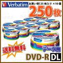 【記録メディア】 MITSUBISHI Verbatim(バーベイタム) DVD-R DL データ用 8.5GB 2-8倍速 ワイドホワイトレーベル 【250枚(25枚×10個)スピンドルケース】 (DHR85HP25V1 10個セット) 【送料無料※沖縄 離島を除く】 【RCP】