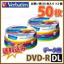 【記録メディア】 MITSUBISHI Verbatim(バーベイタム) DVD-R DL データ用 8.5GB 2-8倍速 ワイドホワイトレーベル 【50枚(25枚×2個)スピンドルケース】 (DHR85HP25V1 2個セット) 【送料込み※沖縄 離島を除く】 【RCP】