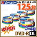 【記録メディア】 MITSUBISHI Verbatim(バーベイタム) DVD-R DL データ用 8.5GB 2-8倍速 ワイドホワイトレーベル 【125枚(25枚×5個)スピンドルケース】 (DHR85HP25V1 5個セット) 【送料無料※沖縄 離島を除く】 【RCP】