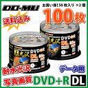 【光沢印刷 記録メディア】 DO-MU(ドーム) DVD+R DL データ用 8.5GB 2.4-8倍速 耐水光沢写真画質ワイドホワイトレーベル 【100枚(50枚×..