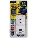HIDISC 電源タップ 2Px3口 USB2ポート付 (HDUTTC3U2WH) 【RCP】