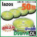 【記録メディア】 Lazos(ラソス) DVD+R DL データ用 8.5GB 2.4-8倍速 ワイドホワイトレーベル【50枚(10枚×5個)スピンドルケース】 (LA-..