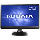 【新品】【液晶ディスプレイ】 IO DATA(アイ・オー・データ) 21.5インチ ブルーリダクション搭載 LED液晶モニター (LCD-MF223ESB) 【RCP】