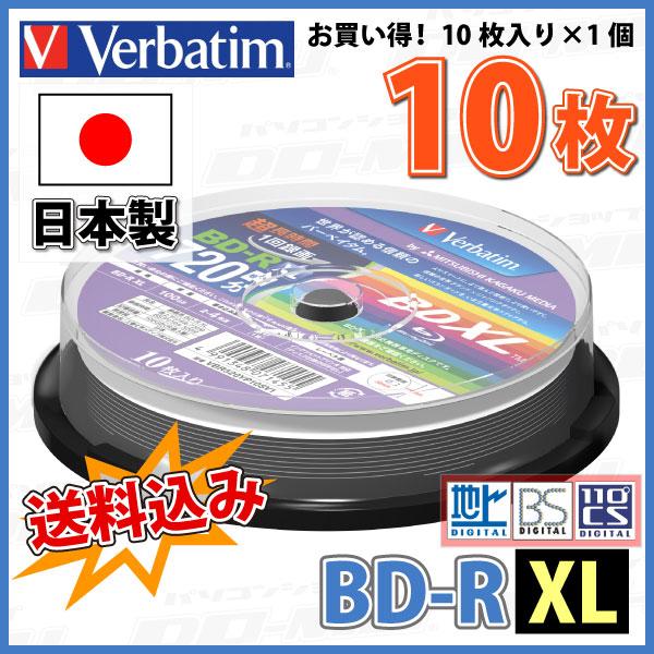 【日本製】【ブルーレイディスク】 MITSUBISHI Verbatim(バーベイタム) BD-R XL データ&デジタルハイビジョン録画用 100GB 2-4倍速 ワイドホワイトレーベル 10枚スピンドルケース (VBR520YP10SV1) 【送料込み※沖縄・離島を除く】 【RCP】