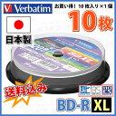 【記録メディア】【送料込み】 MITSUBISHI BD-R XL データ&デジタルハイビジョン録画対応 100GB 2-4倍速 10枚スピンドルケース ワイド..