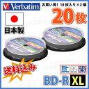 【日本製】【ブルーレイディスク】 MITSUBISHI Verbatim(バーベイタム) BD-R XL データ&デジタルハイビジョン録画用 100GB 2-4倍速 ワ..