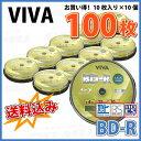 【ブルーレイディスク】 VIVA(ヴィバ) BD-R データ&デジタルハイビジョン録画用 25GB 1-4倍速 ワイドホワイトレーベル 【1...