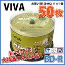 【ブルーレイディスク】 VIVA(ヴィバ) BD-R データ&デジタルハイビジョン録画用 25GB 1-4倍速 ワイドホワイトレーベル 50枚スピンドルケース (VR4-50P) 【RCP】
