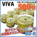 【ブルーレイディスク】 VIVA(ヴィバ) BD-R データ&デジタルハイビジョン録画用 25GB 1-4倍速 ワイドホワイトレーベル 【500枚(50枚×10個)スピンドルケース】 (VR4-50P 10個セット) 【送料無料※沖縄 離島を除く】 【RCP】