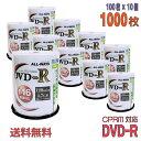 【記録メディア】 ALL-WAYS(オールウェーズ) DVD-R データ&録画用 CPRM対応 4.7GB 1-16倍速 ワイドホワイトレーベル【1000枚(100枚×10..