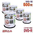 【記録メディア】 ALL-WAYS(オールウェーズ) DVD-R データ&録画用 CPRM対応 4.7GB 1-16倍速 ワイドホワイトレーベル 【500枚(100枚×5個)スピンドルケース】 (ACPR16X100PW 5個セット) 【送料込み※沖縄 離島を除く】 【RCP】◎