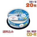 【音楽用 録音用 CD-R】 maxell(マクセル) CD...