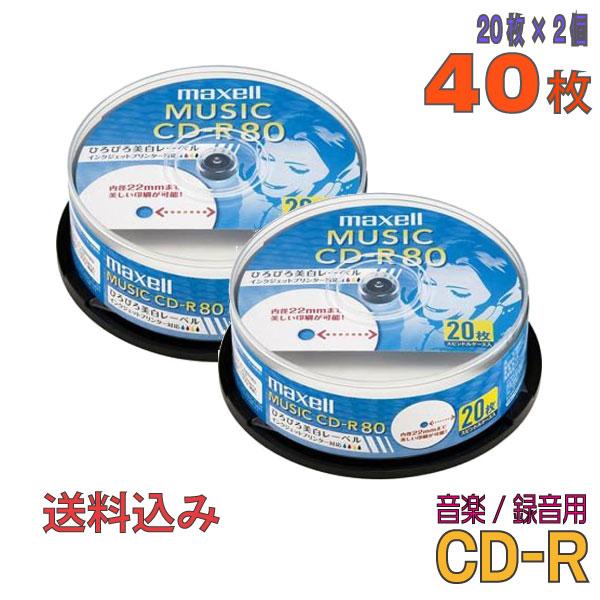 【音楽用 録音用 CD-R】 maxell(マクセル) CD-R 音楽用 700MB ワイドホワイトレーベル 【40枚(20枚×2個)スピンドルケース】 (CDRA80WP.20SP 2個セット) 【送料込み※沖縄・離島を除く】 【RCP】◎