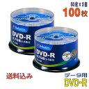 【記録メディア】 MITSUBISHI Verbatim(バーベイタム) DVD-R データ用 4.7GB 1-16倍速 ワイドホワイトレーベル 【100枚(50枚×2個)スピンドルケース】 (DHR47JP50V4 2個セット) 【送料込み※沖縄 離島を除く】【RCP】◎