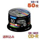 音楽用 録音用 CD-R  MITSUBISHI Verbatim(バーベイタム) CD-R 音楽用 700MB 1-48倍速 ワイドホワイトレーベル 50枚スピンドルケース (MUR80FP50SV1)   ※沖縄・離島・一部地域を除く   RCP  ◎
