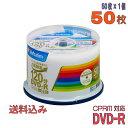 Verbatim(バーベイタム) DVD-R データ&録画用 CPRM対応 4.7GB 1-16倍速 ワイドホワイトレーベル 50枚スピンドルケース (VHR12JP50V4)   ◎